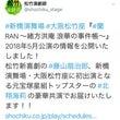 「蘭 RAN~緒方洪…