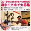 2018年の「横浜の…