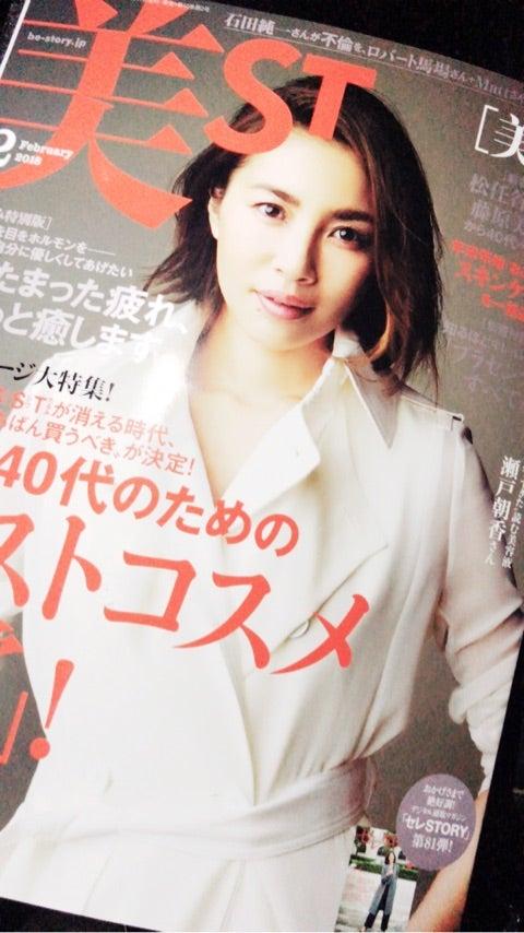 洋服が素敵な瀬戸朝香さん