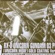 RX-0 ユニコーン…