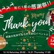 楽天感謝祭★18日目…