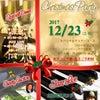 12/23(土) クリスマスLIVE @ 町田サニーサイドの画像
