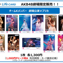 AKB48劇場特集V…