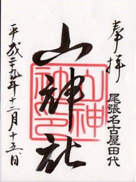 御朱印 神社 名古屋市 千種区 その1 | ぐだぐだ月記 別館 御朱印 ...
