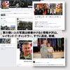軍高官の写真は比較的写真検索にヒットしやすい。(例外あり、リブログ参照)の画像