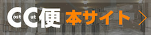 CC便本サイト