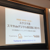 【3回目】エクスマ流スマホdeデジタル販促塾の画像