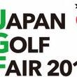 ジャパンゴルフフェア…