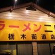 ラーメン二郎 栃木街…