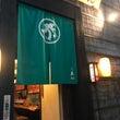やきとり・串焼き店 …