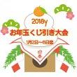 新春イベント開催