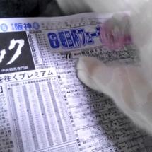 【サテ占い/12月1…