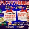 クリスマス特別企画直前情報!!((o(´∀`)o))の画像