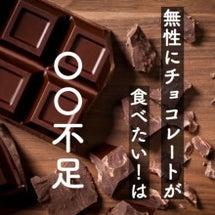 【無性にチョコレート…