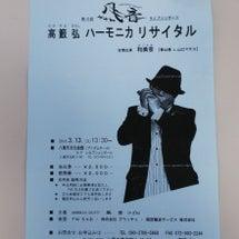 【高薮弘 ハーモニカ…