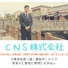 田舎(地方)ほど「絆」は途絶えがちでは? CNS株式会社・千葉県佐原(香取市)の記事より