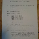 【大会案内】1/14(日)幸手市冬季ジュニア大会の記事より