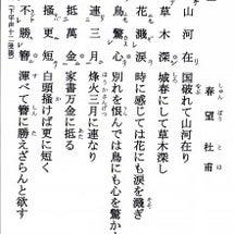 やさしい「漢詩」山の夜・嵯峨天皇|inouemituoのブログ