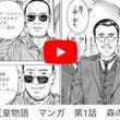 昭和天皇物語 【動画…