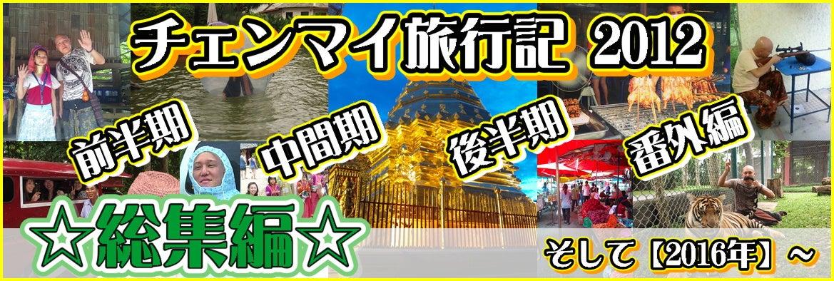 チェンマイ旅行記【総集編】タイ政府認定タイ古式マッサージスクール