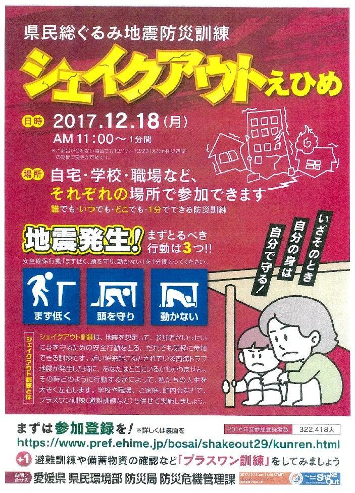 地震防災訓練シェイクアウトえひめポスター