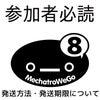 【参加者必読】みんなのメカトロウィーゴ8 発送の際の注意点の画像