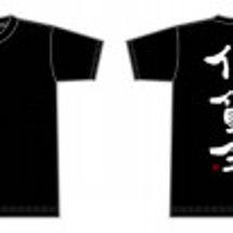 オリジナルTシャツ第…