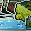 鉄道フォルムカードセ…