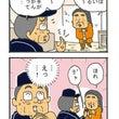 141軒目 「寒い日…