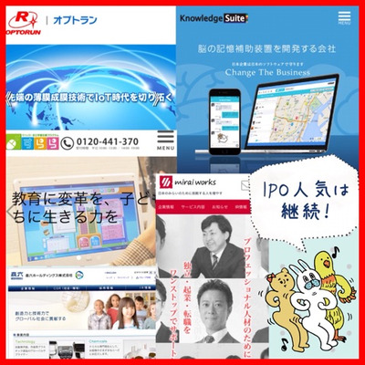 IPO人気は12月も継続の記事に添付されている画像
