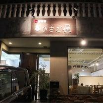 和食彩苑 ひさご屋 ☆ 八幡西区 ☆の記事に添付されている画像