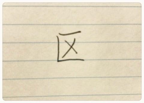 ペン字教室,漢字の書き方,漢字の書き順,正しい書き順,区の書き順,青山一丁目ペン字筆ペン教室,きれいな字,美文字レッスン,年賀状,宛名の書き方,住所の書き方,大人のペン字,ボールペン字,ペン習字,美文字のコツ