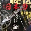 月刊「秘伝」