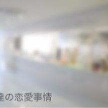 医師たちの恋愛事情1…