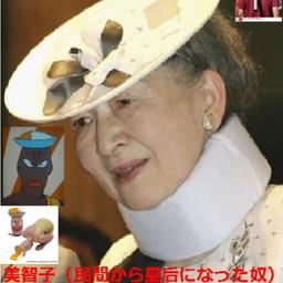 画像 美智子皇后 天皇 上皇 皇室 日本の黒幕 の記事より