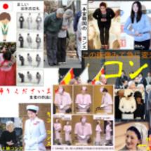 韓国民族の証 美智子…