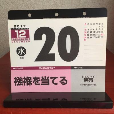 『難読漢字カレンダー』日めくりタイプ 愛用カレンダーその1の記事に添付されている画像