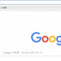 Google検索をす…