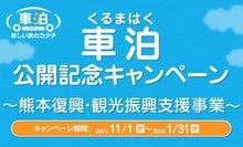 車泊 公開記念キャンペーン 熊本復興・観光振興支援