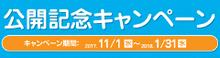 車泊 公開記念キャンペーン 熊本復興・観光振興支援 ロゴ