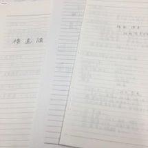 講義感想文(横浜医療…