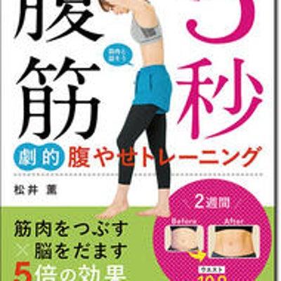 5秒腹筋、なぜ 5秒なのか?・・その思いと、黒柳徹子さんとの出会い。松井薫 足パの記事に添付されている画像