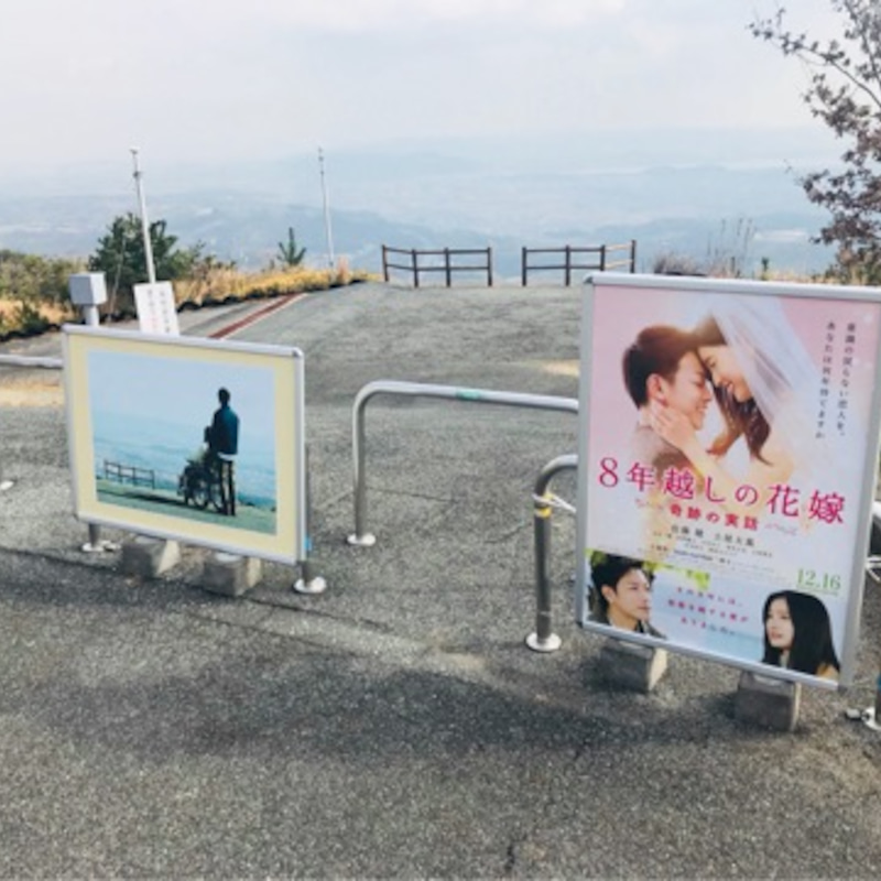 八 年越し の 花嫁 映画 ロケ 地