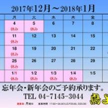 年末年始のカレンダー…