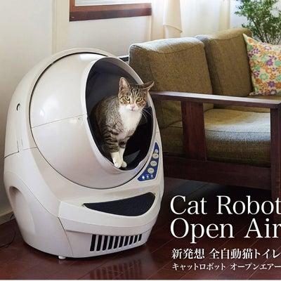 全自動猫トイレ、キャットロボットを導入の記事に添付されている画像