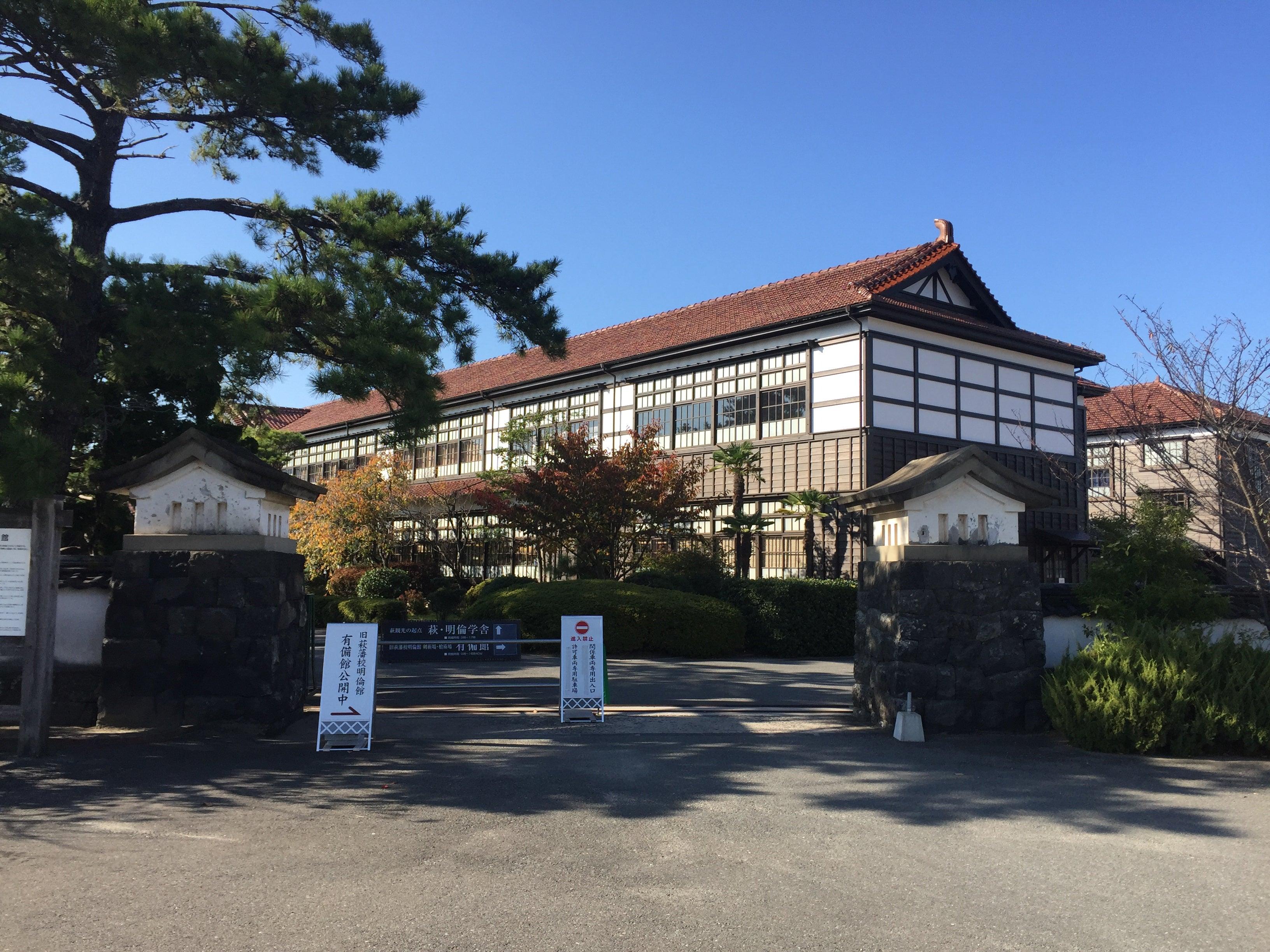 第62怪 木造校舎⑩ 旧明倫小学校校舎 萩・明倫学舎