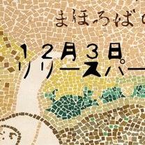 先日の初奈良県での出店のご報告の記事に添付されている画像