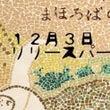 先日の初奈良県での出…