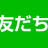本日20時よりLINE先行案内スタート!の画像