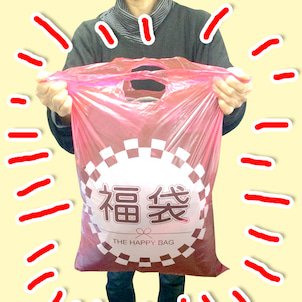 衣類7点で2021円ポッキリの「クリーニング福袋」についての画像